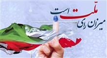فراز و نشیبهای هشتمین دوره انتخابات ریاست جمهوری ایران
