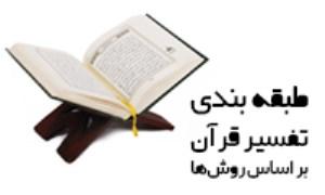 طبقه بندی تفسیر قرآن بر اساس روشها