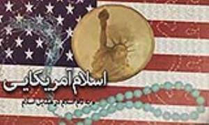 تقابل اسلام ناب محمدی(ص) با اسلام آمریکایی