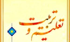 اهمیت تربیت و آموزش در نگاه مسلمانان