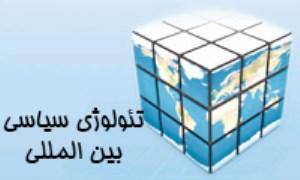 تئولوژی سیاسی بین المللی