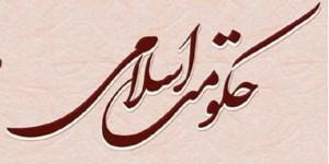بررسی تحقق عدالت کامل در حکومت اسلامی (بخش اول)