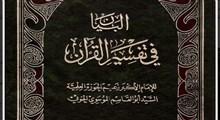 معرفی تفسیر البیان فی تفسیر القرآن آیت الله خویی