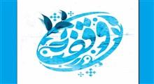 اهمیت و آثار وقف در اسلام