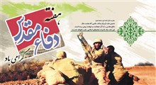 جایگاه دفاع مقدس در تمدن نوین اسلامی