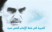 الحرية في خط الإمام قدس سره