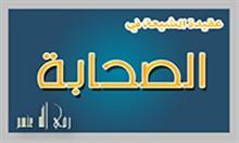 الشيعة و للصحابة