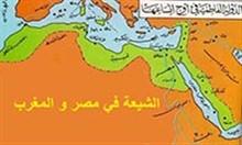 الشيعة في مصر و المغرب
