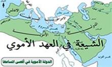الشيعة في العهد الأموي