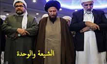 الشيعة والوحدة