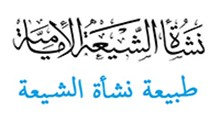 طبيعة نشأة الشيعة