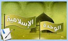 قوّة المسلمين في وحدتهم