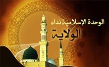 نداء الولاية الوحدة الإسلاميّة