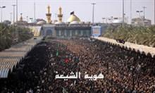 هوية الشيعة