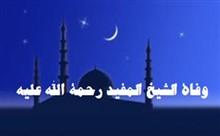 وفاة الشيخ المفيد رحمة الله عليه