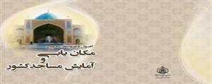 کتاب ، اصول و ضوابط عمومی مکان یابی و آمایش مساجد کشور