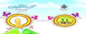 کتاب ، گل آفتابگردان (ویژه نامه کودکان غدیر)