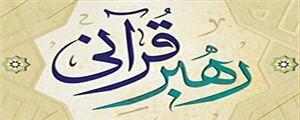 نرم افزار اندروید ، رهبر قرآنی