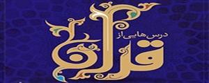 کتاب ، درس هایی از قرآن