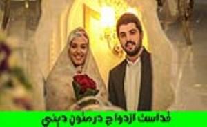 قداست ازدواج در متون دینی