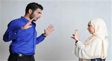 پیشگیری از دعواهای نوروزی میان همسران (بخش دوم)