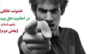 خشونت خانگی در احادیث اهل بیت (علیهم السلام) (بخش دوم)