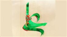 ویژگیهای سبک زندگی حضرت علی (ع) (بخش دوم)