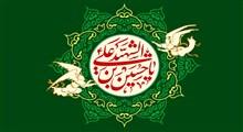 سیره امام حسین (ع) در برخورد با همسر و فرزندان