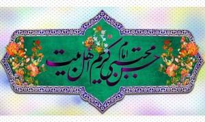 امام حسن (علیه السلام) الگوی صبر و مهربانی