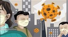 غلبه بر استرس ناشی از ویروس کرونا