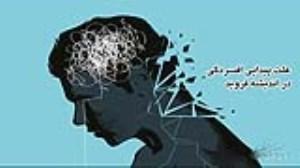 علت پیدایی افسردگی در اندیشه فروید