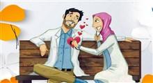 رفق همسران در منابع اسلامی