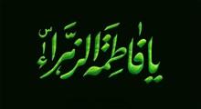 حضرت زهرا (س) الگویی برای خوب زندگی کردن