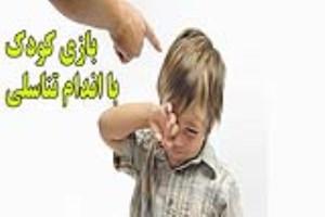 بازی کودک با آلت تناسلی