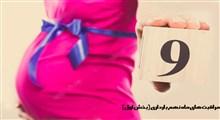 مراقبت های ماه نهم بارداری (بخش اول)