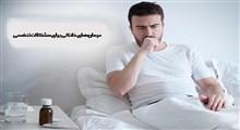 درمان های خانگی برای مشکلات تنفسی (بخش اول)