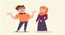 احترام به همسر، راه رسیدن به سعادت
