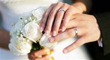 صلاحیت در ازدواج (بخش اول)