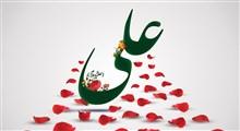 ویژگیهای سبک زندگی حضرت علی (ع) (بخش اول)