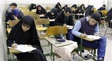 ده نکته مهم در امتحانات تشریحی