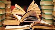 فواید کتابخوانی در موفقیت تحصیلی (بخش سوم)