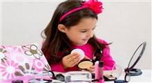 آرایش کودکان چه مضراتی دارد و والدین چگونه با آن برخورد کنند؟