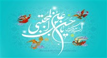 توجه امام حسن مجتبی (علیه السلام) به مرگ