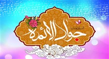 کسب آرامش با توصیه های امام جواد (ع)
