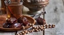 نکاتی برای سلامت تغذیه در ماه رمضان