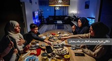 نکاتی درباره وعده افطار در ماه رمضان (بخش اول)