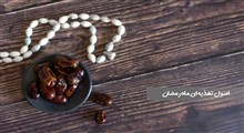 اصول تغذیه ای ماه رمضان (بخش دوم)