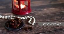 اصول تغذیه ای ماه رمضان (بخش اول)