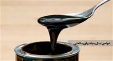 خواص عسل سیاه برای سلامتی