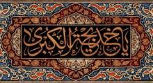 آشنایی با فضایل حضرت خدیجه (علیها السلام) (بخش اول)